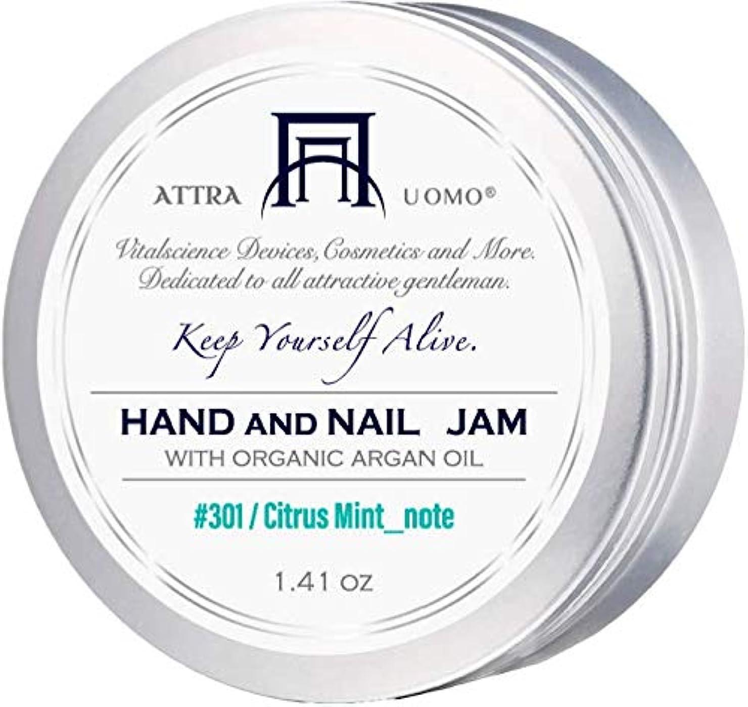 中にワードローブ確立アトラ ハンド&ネイルジャム (#301シトラスミントの香り)