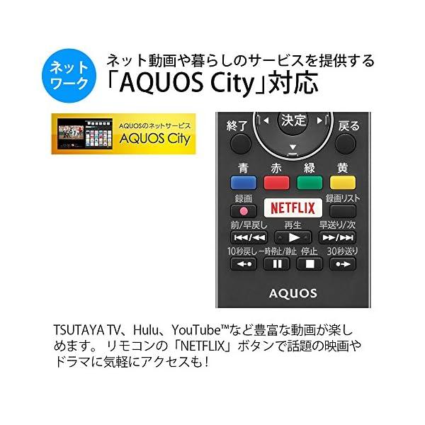 シャープ 40V型 4K対応液晶テレビ AQU...の紹介画像8