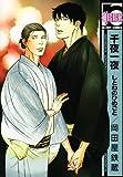 コミックス / 岡田屋 鉄蔵 のシリーズ情報を見る