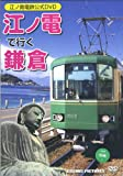 江ノ電で行く鎌倉 江ノ島電鉄公式DVD CCP-848