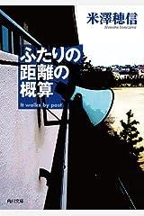 ふたりの距離の概算 「古典部」シリーズ (角川文庫) Kindle版
