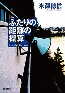 Amazon.co.jp: 愚者のエンドロー...