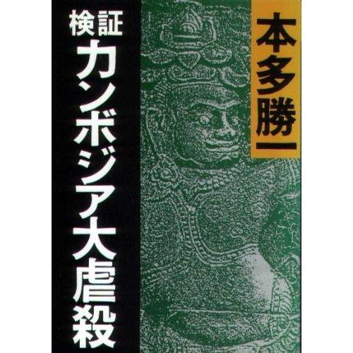 検証・カンボジア大虐殺 (朝日文庫)の詳細を見る