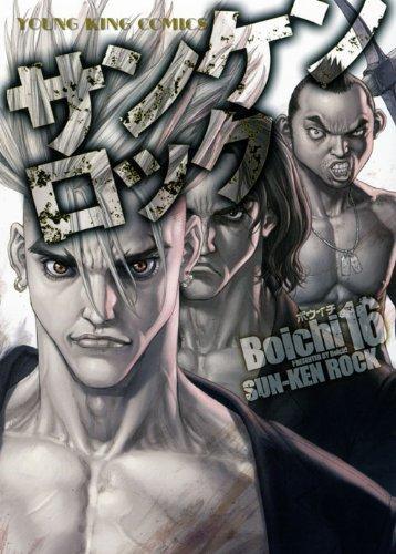 サンケンロック 16 (ヤングキングコミックス)の詳細を見る