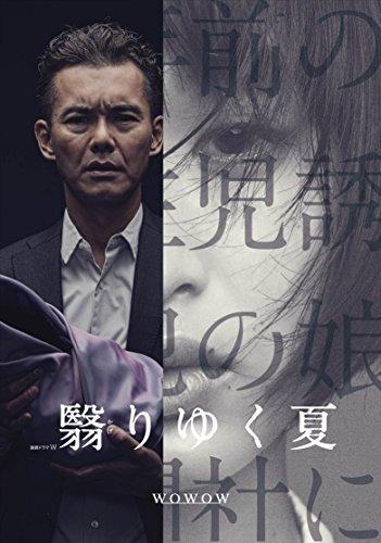 連続ドラマW 翳りゆく夏 [DVD]の詳細を見る