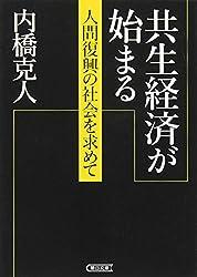 共生経済が始まる―人間復興の社会を求めて (朝日文庫)