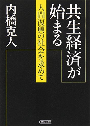共生経済が始まる―人間復興の社会を求めて (朝日文庫)の詳細を見る