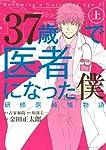 37歳で医者になった僕 (上) 研修医純情物語 (バーズコミックス スペシャル)