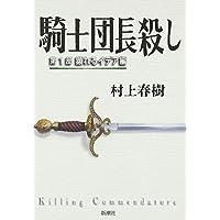 騎士団長殺し :第1部 顕れるイデア編