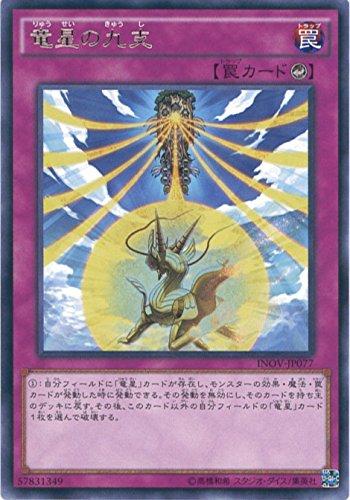 遊戯王カード INOV-JP077 竜星の九支(レア)遊☆戯☆王ARC-V [インベイジョン・オブ・ヴェノム]
