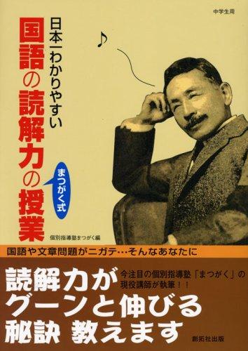 日本一わかりやすい国語の読解力の授業の詳細を見る