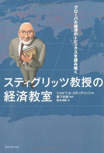 スティグリッツ教授の経済教室―グローバル経済のトピックスを読み解くの詳細を見る