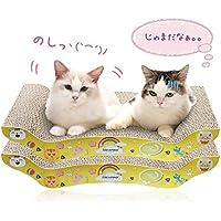IDEAPRO 猫 つめとぎ ダンボール 猫爪研ぎ バリバリ 爪とぎ 子猫 ソファー キャットタワー 猫つめとぎ 段ボール ネコの爪とぎ 猫スクラッチャ 猫ソファー(2個セット)