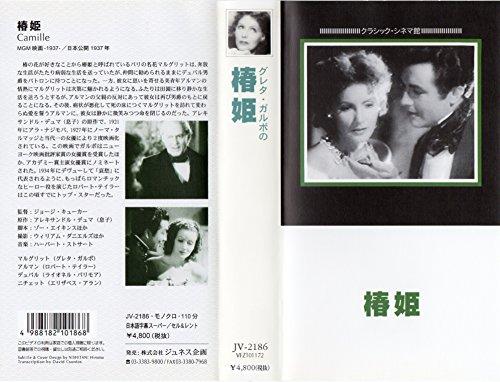 椿姫【字幕版】 [VHS]