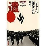 日本の選択〈9〉「ヒトラー」に派遣されたスパイ (角川書店)