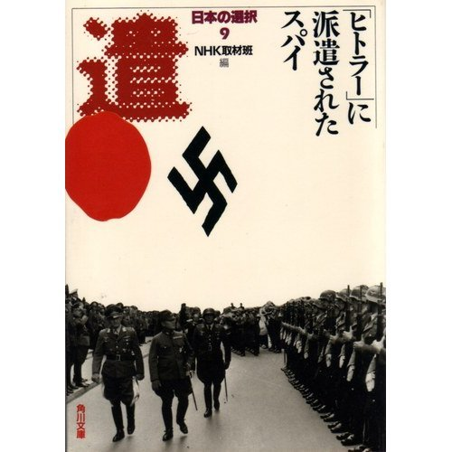 日本の選択〈9〉「ヒトラー」に派遣されたスパイ (角川書店)の詳細を見る