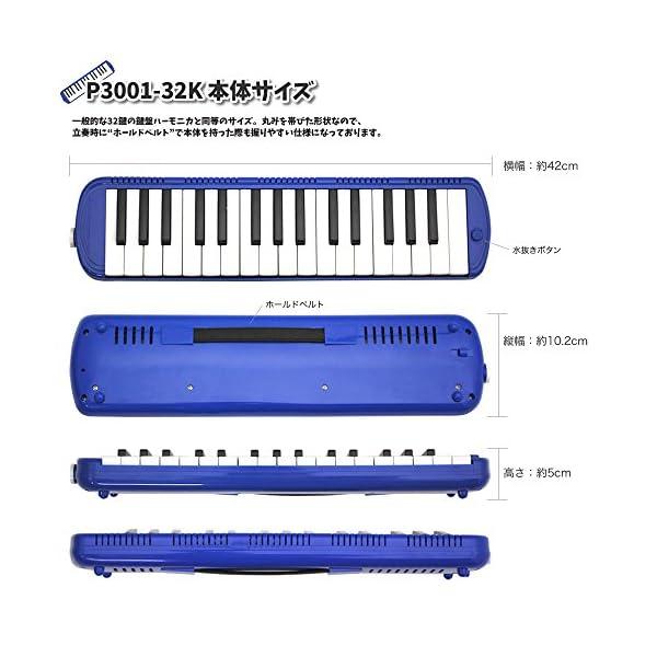 KC 鍵盤ハーモニカ ブラック 32鍵 P30...の紹介画像5