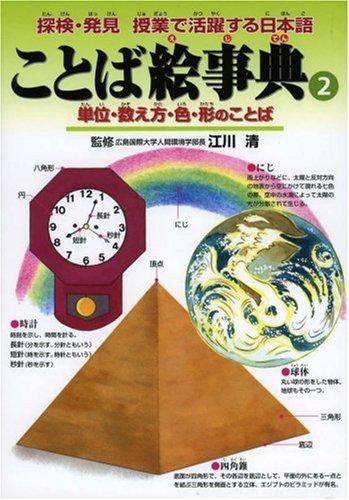 ことば絵事典〈2〉単位・数え方・色・形のことば (探検・発見 授業で活躍する日本語)