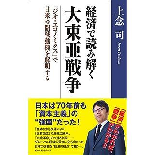 経済で読み解く 大東亜戦争 ~「ジオ・エコノミクス」で日米の開戦動機を解明する~ (ワニの本)