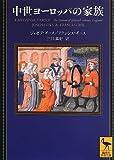 中世ヨーロッパの家族 (講談社学術文庫)