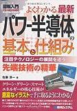 図解入門よくわかる最新パワー半導体の基本と仕組み (How‐nual Visual Guide Book)