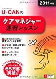2011年版U-CANのケアマネジャー速習レッスン (ユーキャンの資格試験シリーズ)
