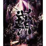 【メーカー特典あり】覇道征舞(メーカー多売:ブックカバー付) [Blu-ray]