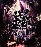 覇道征舞[Blu-ray]