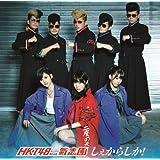 しぇからしか! (劇場盤) [CD] HKT48; 氣志團