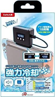 Switchドック用 温度センサー付き冷却ファン