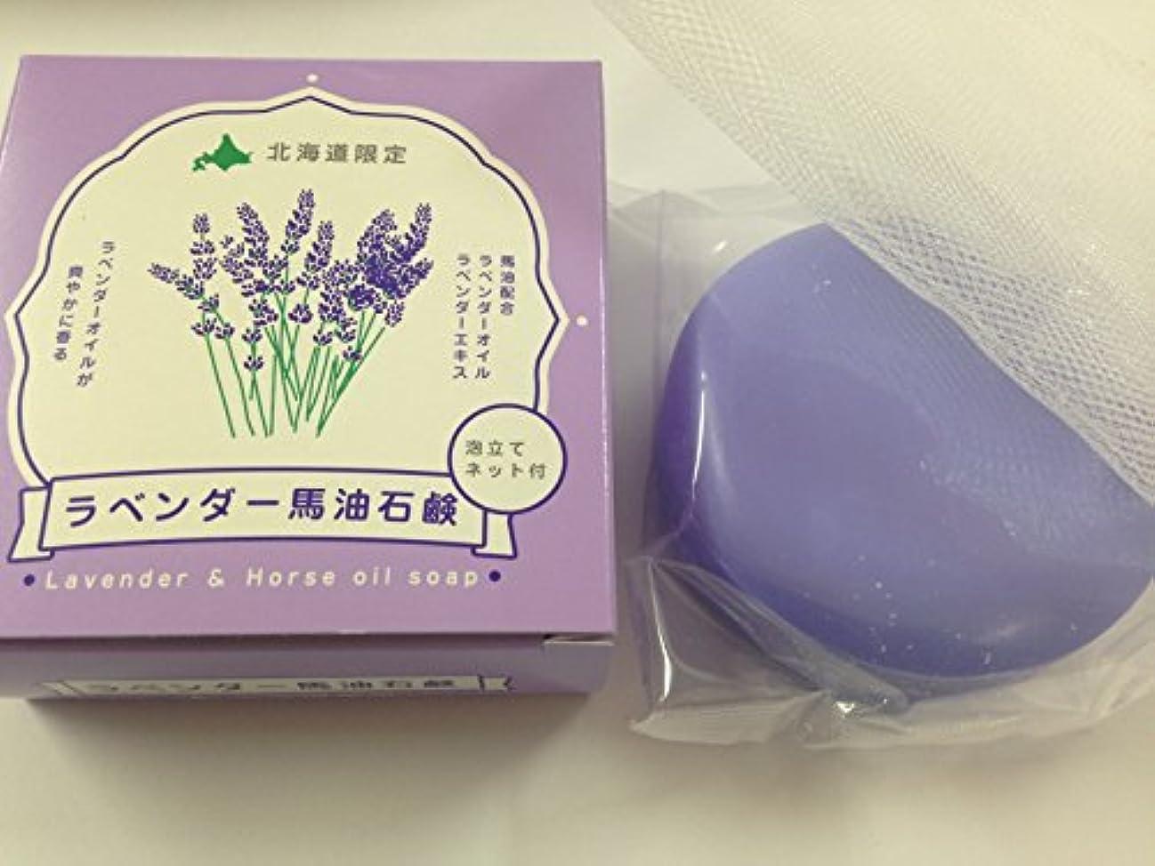 靄離れてカバーラベンダー馬油石けん?泡立てネット付き 100g ?Lavender & Horse oil Soap