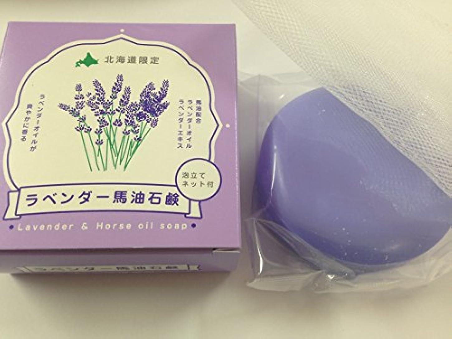 リラックス人柄鳴り響くラベンダー馬油石けん?泡立てネット付き 100g ?Lavender & Horse oil Soap