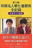 【第76期】将棋名人戦七番勝負全記録『佐藤名人3連覇』