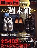 大人の週末靴読本 (最高級靴読本番外編)