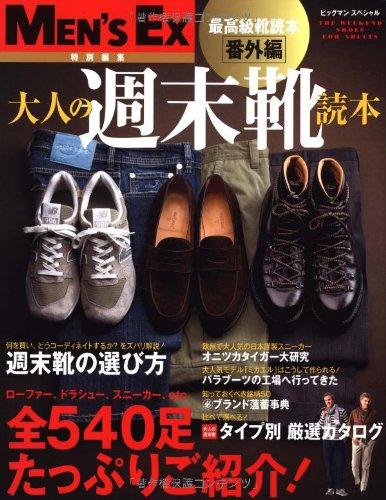 大人の週末靴読本 (最高級靴読本番外編)の詳細を見る