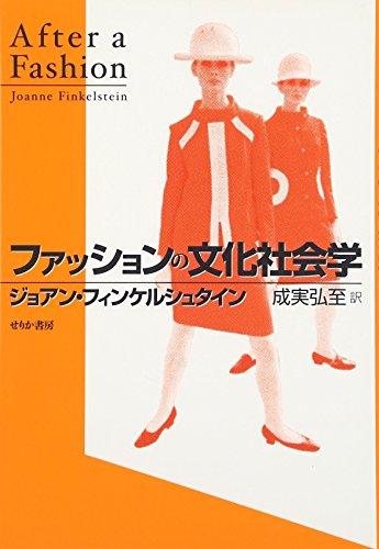 ファッションの文化社会学の詳細を見る
