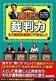 裁判力 行列のできる法律相談所 裁判力 (日テレbooks)