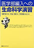 医学部編入への 生命科学演習 (KS生命科学専門書)