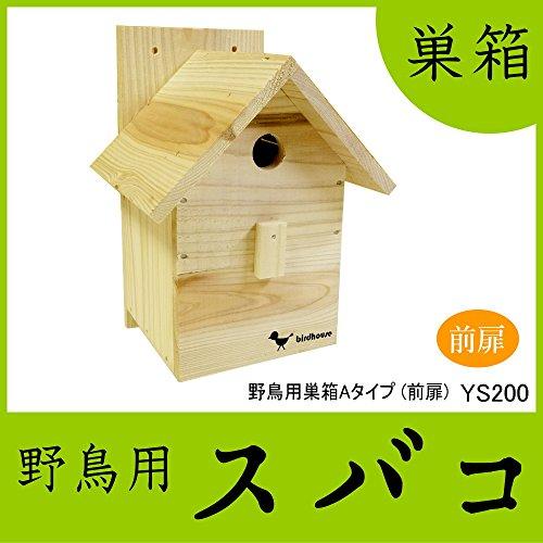 【野鳥用巣箱 完成品】すぐ取り付けできます!バードハウスA(...