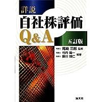 詳説・自社株評価Q&A (五訂版)