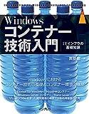 Windowsコンテナー技術入門 (impress top gear)