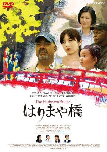 はりまや橋 [DVD]