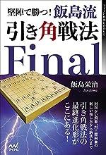 堅陣で勝つ!飯島流引き角戦法 Final (マイナビ将棋BOOKS)