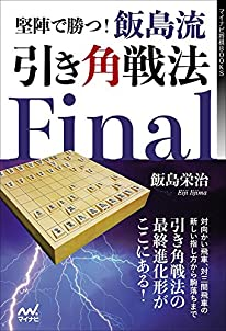 堅陣で勝つ!飯島流引き角戦法 Final