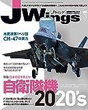 J Wings (ジェイウイング) 2019年3月号