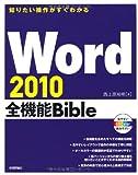 知りたい操作がすぐわかる Word2010全機能Bible