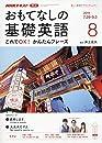 NHKテレビおもてなしの基礎英語 2019年 08 月号