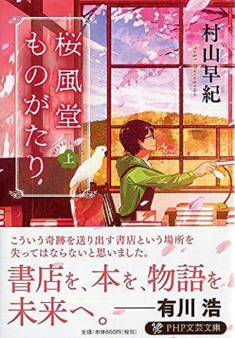 桜風堂ものがたり(上) (PHP文芸文庫)