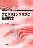 プログラミング言語の基礎概念 ((ライブラリ情報学コア・テキスト))