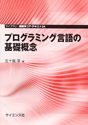 プログラミング言語の基礎概念 ((ライブラリ情報学コア・テキスト))の詳細を見る